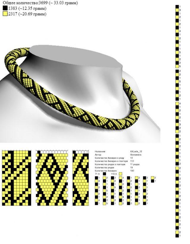 CrochetBeadPaint является программой для создания схем вязания жгутов из бисера