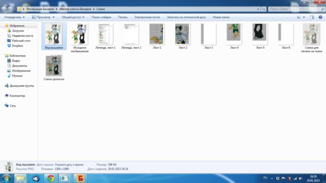 На официальном сайте можно купить программу «Бисерок 2.0»