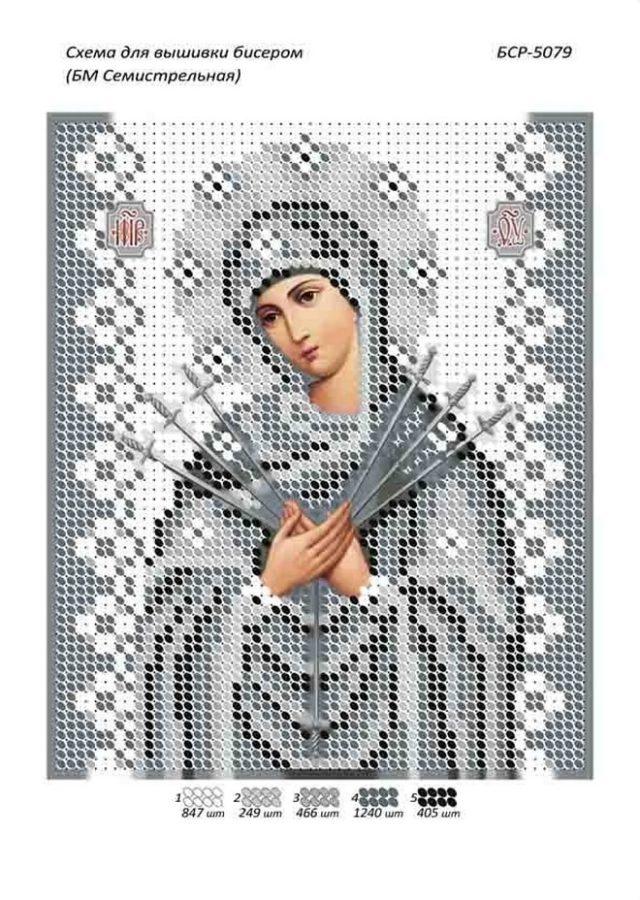 Икона Пресвятой Богородице «Семистрельная»