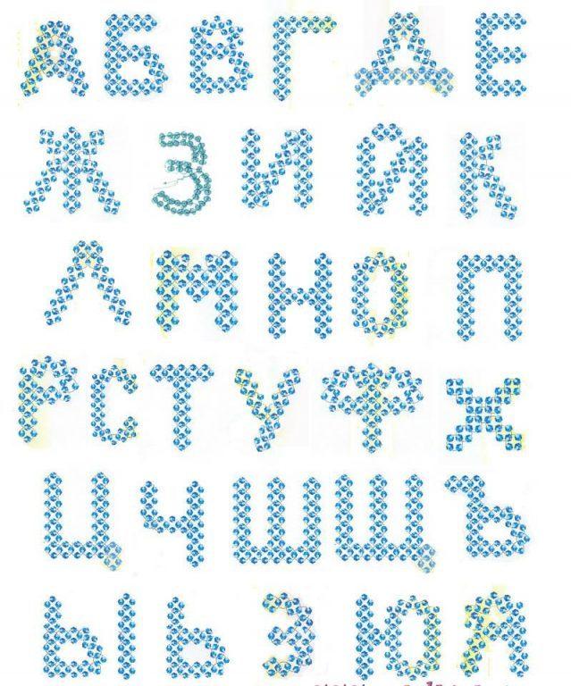 Буквы русского алфавита из бисера