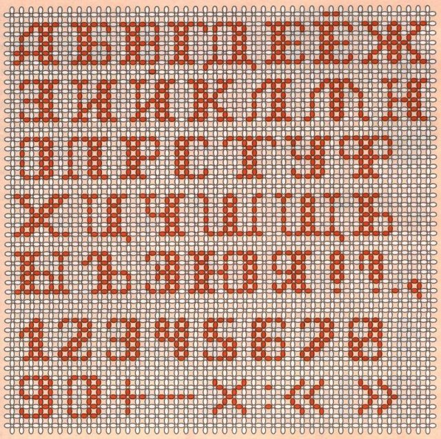 Схемы плетения всех букв алфавита