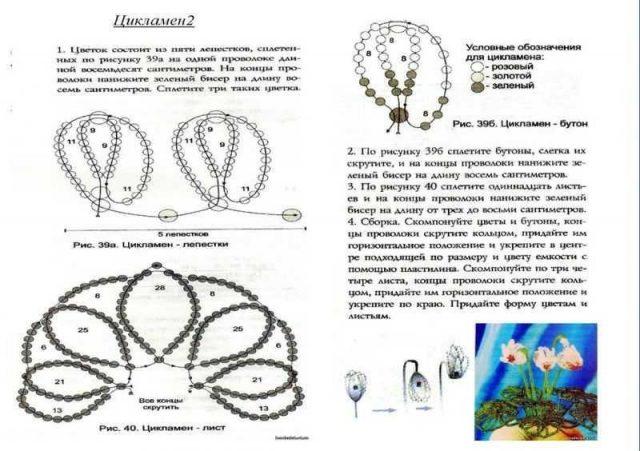 Схема плетения цикламена